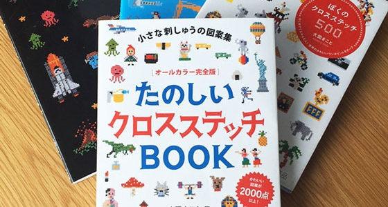 fun cross stitch book by makoto oozu (source: oozu.jp)